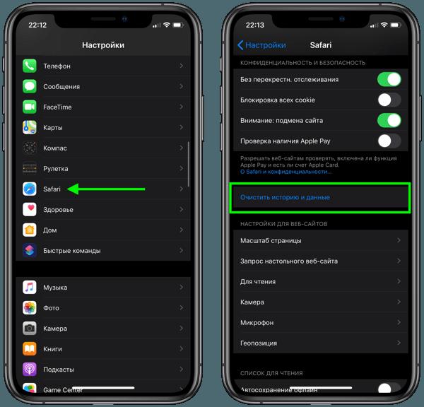 Настройки iOS и браузера Safari