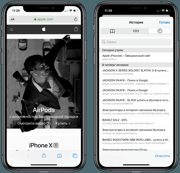 Меню «История» в Safari на iOS