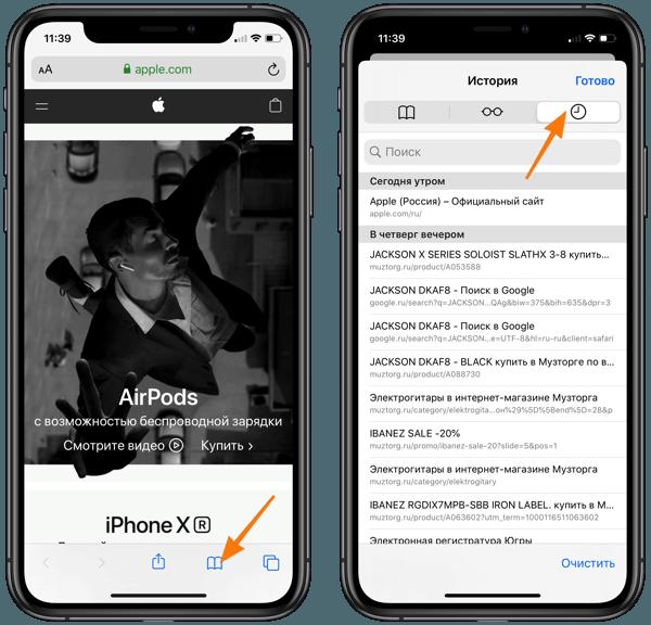 Интерфейс Safari на Айфоне