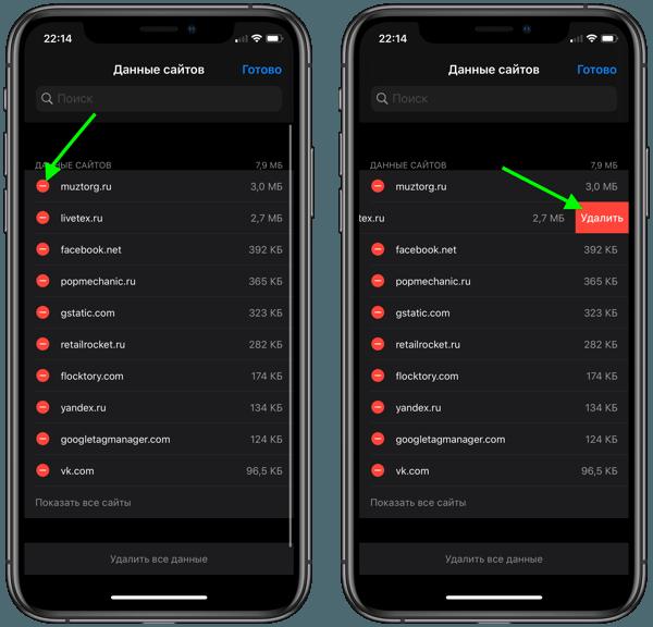 Кэш и файлы-cookie, сохраненные в iOS
