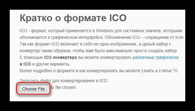 Choose file ico