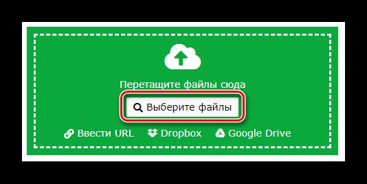 Выберите файлы online convert