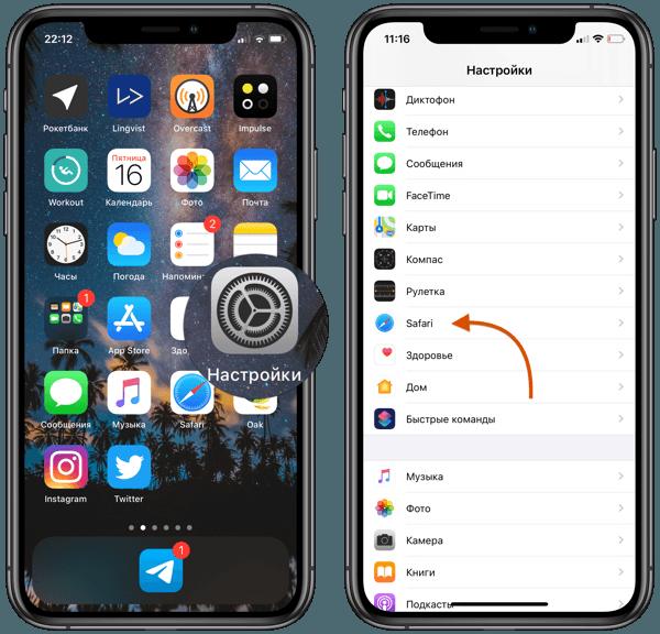 Системные настройки в системе iOS