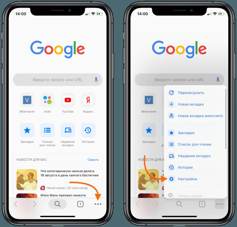 Интерфейс Google Chrome на мобильном устройстве