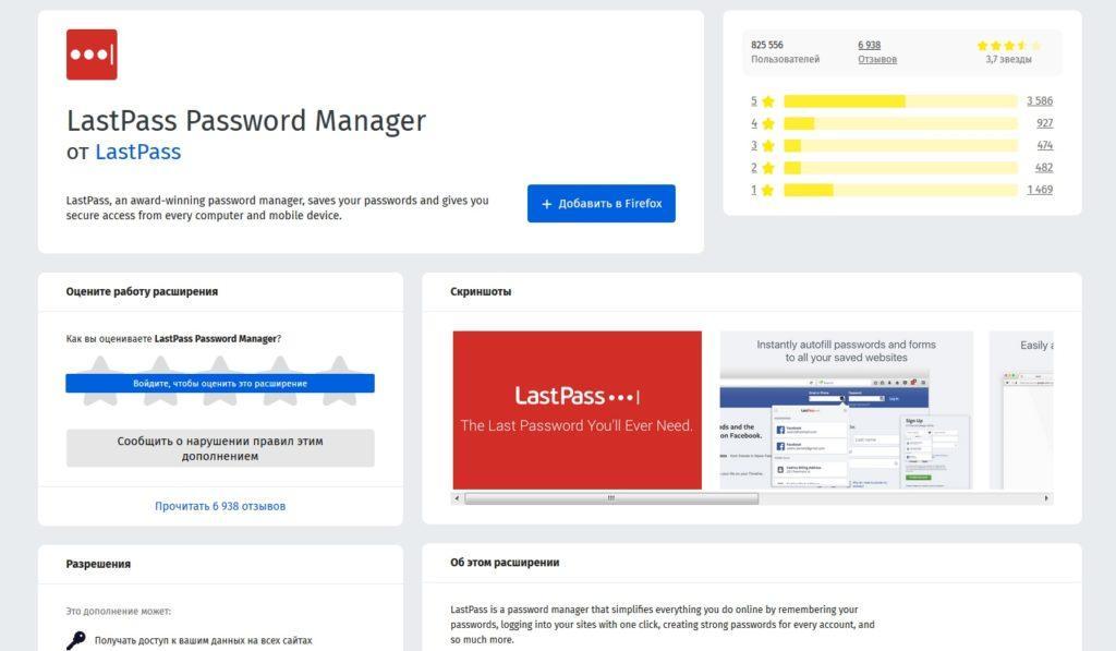 дополнение LastPass