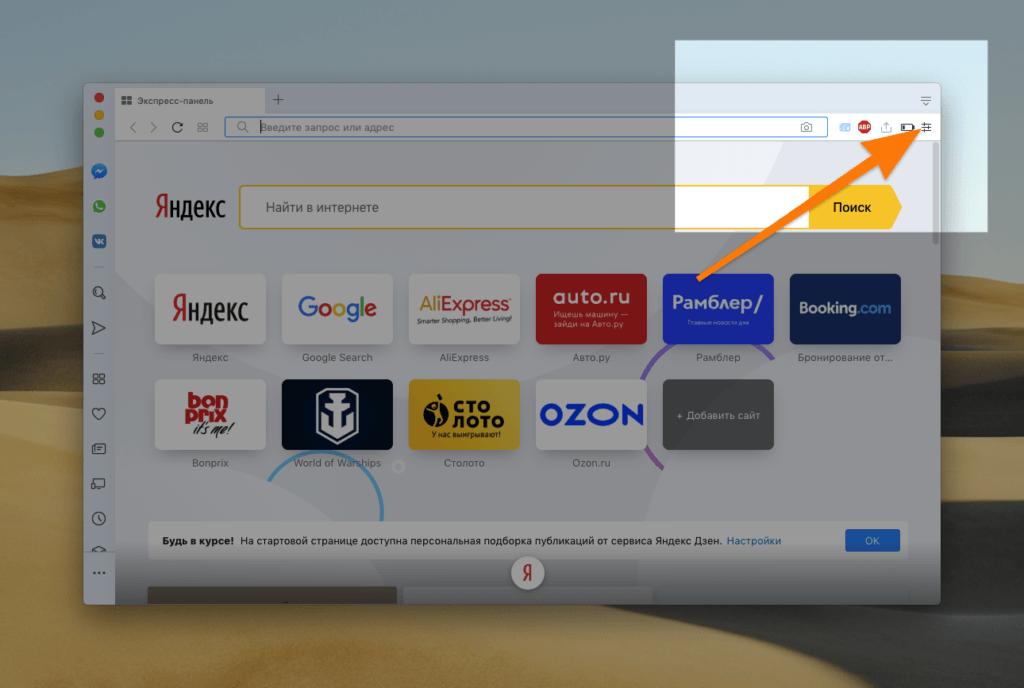 Домашняя страница браузера Opera