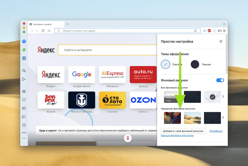 Список основных функций и настроек в браузере Opera
