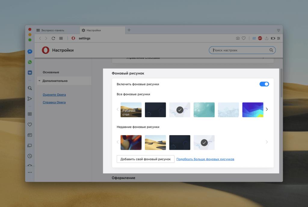 Настройки обоев для домашней страницы в браузере Opera
