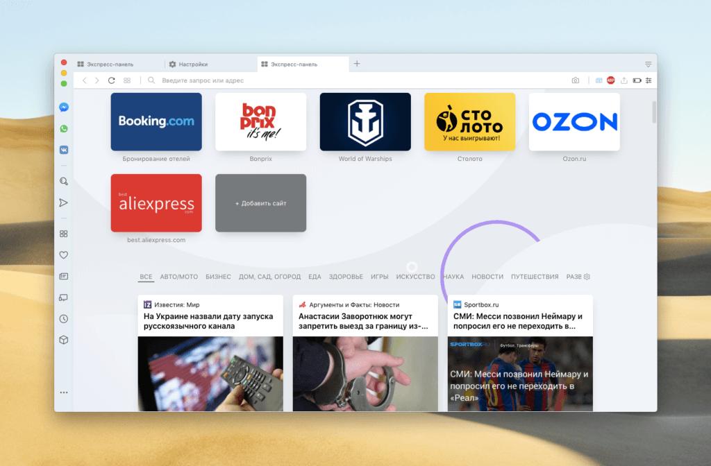 Измененная домашняя страница в браузере Opera