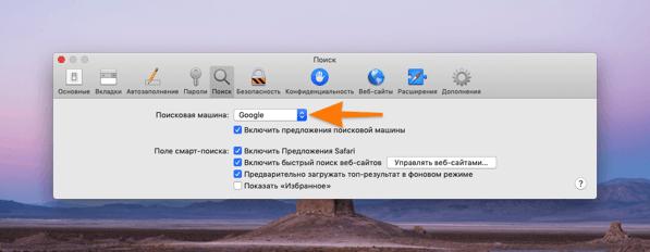 Окно настроек поисковой машины в браузере Safari