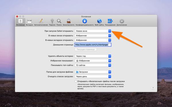 Окно настроек Safari в macOS