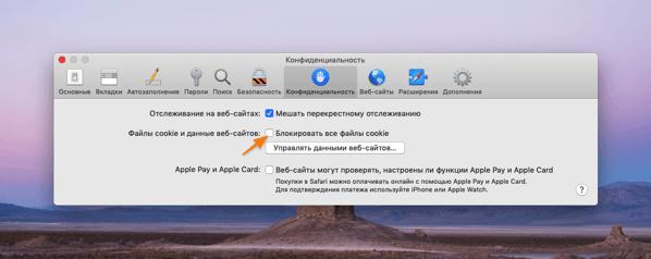 Настройки файлов cookie в браузере Safari на macOS