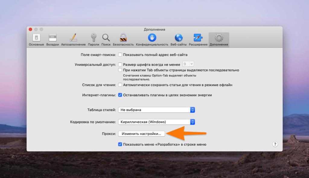 Параметры браузера Safari