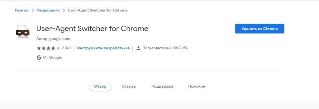 User-Agent Switcher for Chrome