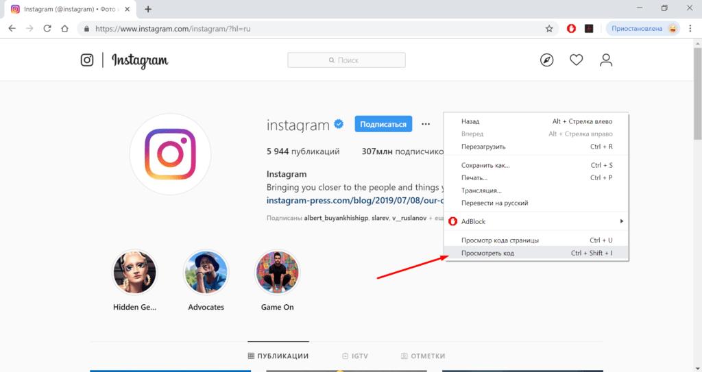 Просмотреть код Instagram
