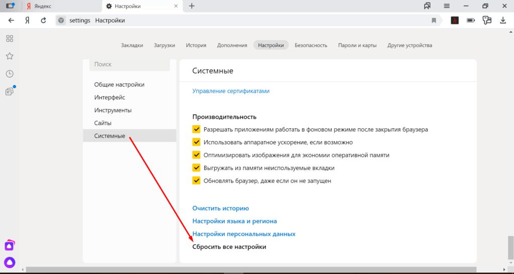 Сброс настроек Яндекс.Браузера