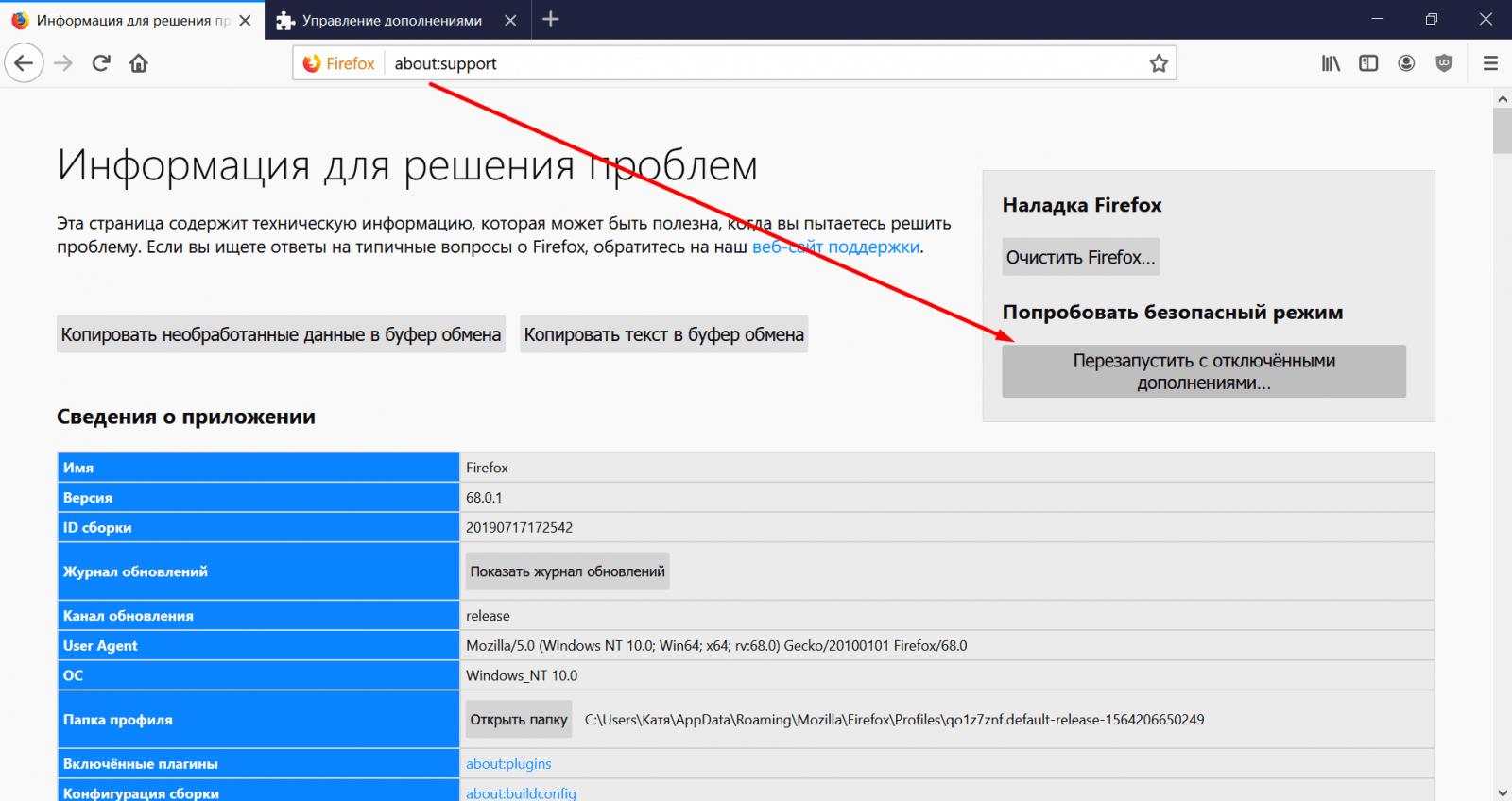 Безопасный режим Mozilla Firefox