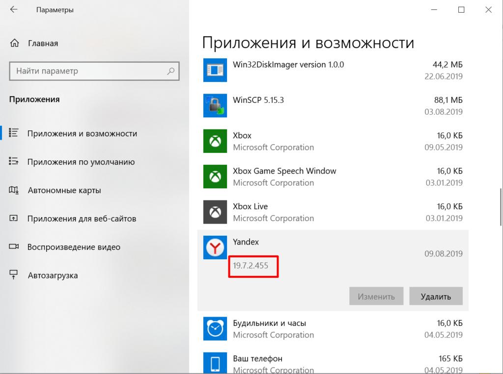 Версия Яндекс.Браузера в «Параметрах Windows 10»