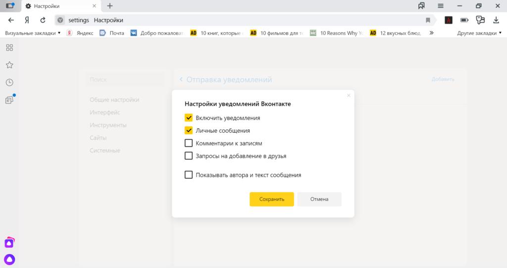 Настройка уведомлений от «ВКонтакте» в Яндекс.Браузере