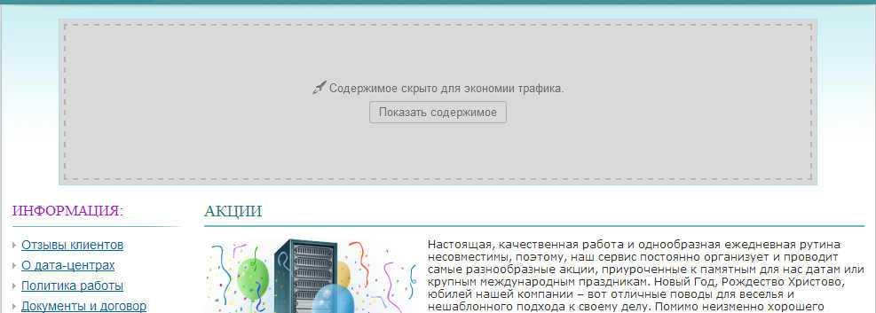 Яндекс.Браузер скрыл некоторые элементы для экономии трафика