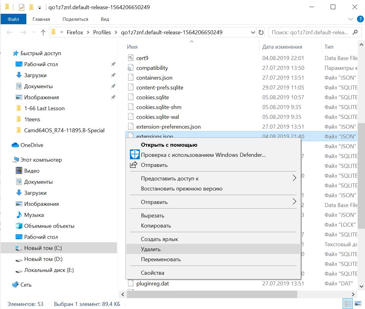 Удаление файла из папки профиля Firefox