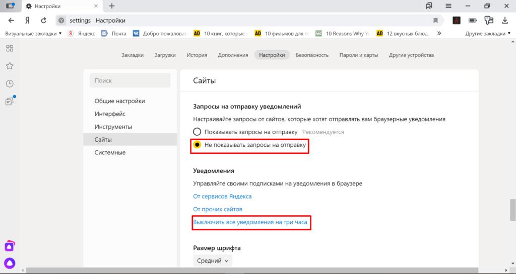 Временное отключение уведомлений в Яндекс.Браузере