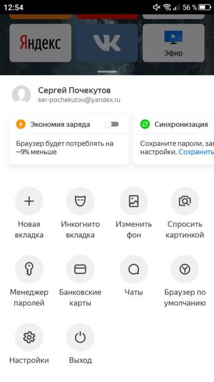 Переход в настройки мобильной версии Яндекс.Браузера