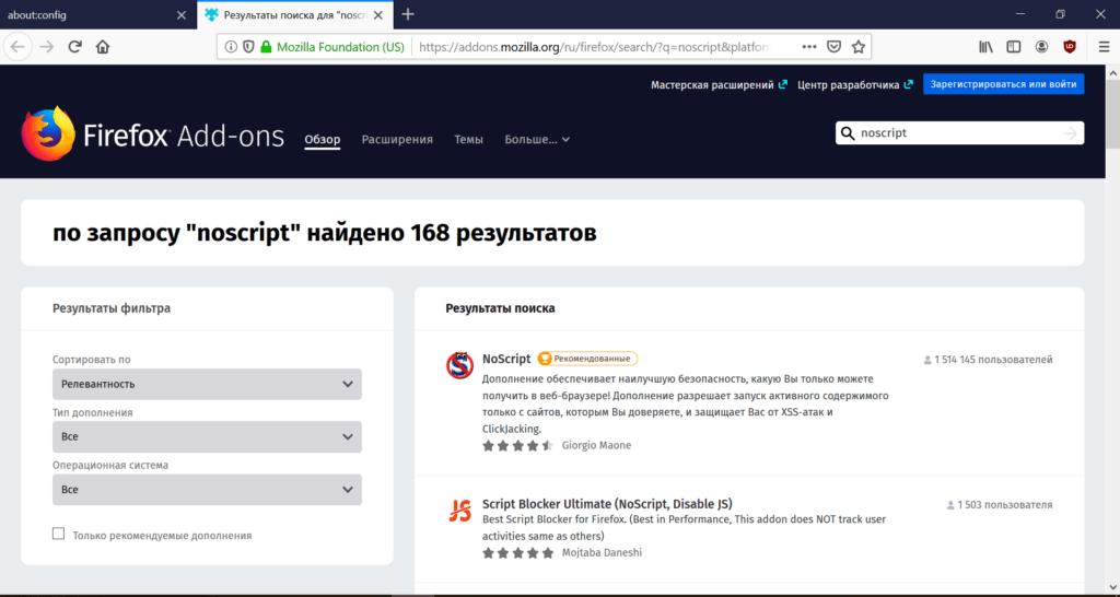 Поиск дополнений для Mozilla Firefox