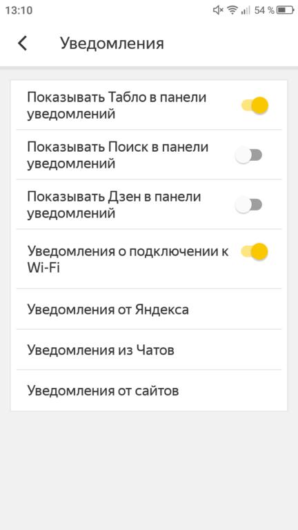 Настройка уведомлений в мобильной версии Яндекс.Браузера