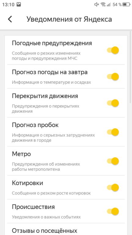 Настройка уведомлений от сервисов Яндекса в Яндекс.Браузере