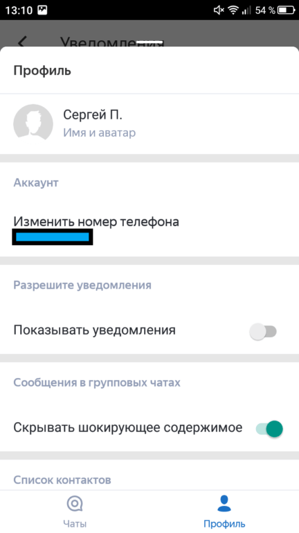 Настройка уведомлений от чатов в Яндекс.Браузере