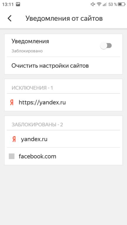 Настройка уведомлений от сайтов в Яндекс.Браузере