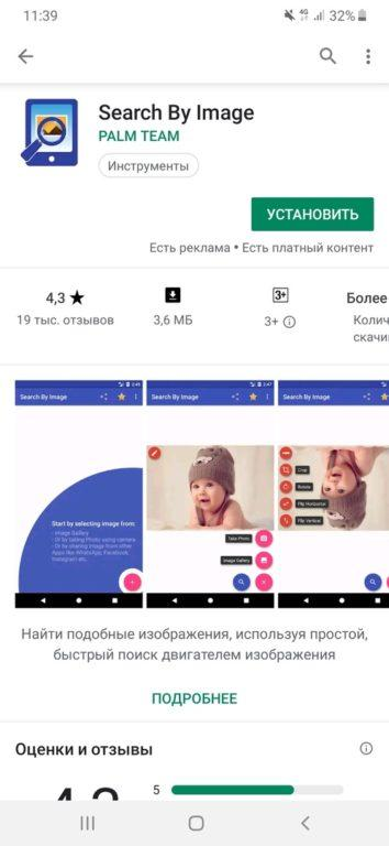 Search By Image для Android