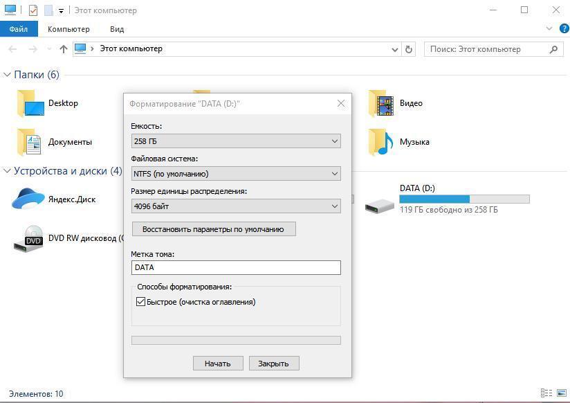 Форматирование диска на Windows 10