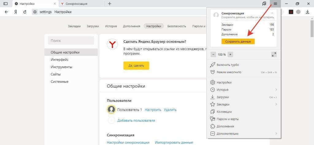 Включение синхронизации в Яндекс.Браузере