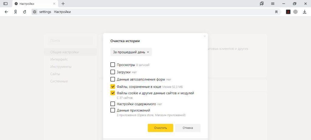 Очистка истории в Яндекс.Браузере