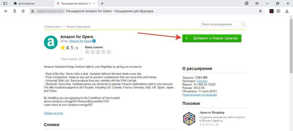 Установка дополнения в Яндекс.Браузере
