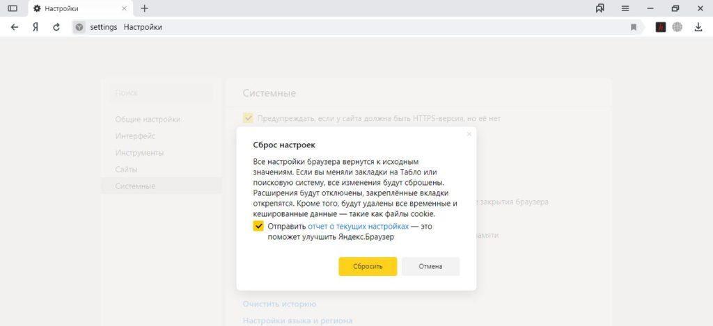 Сброс всех настроек в Яндекс.Браузере