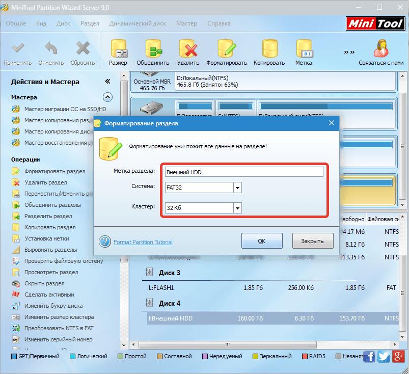 Настройки форматирования в MiniTool Partition Wizard