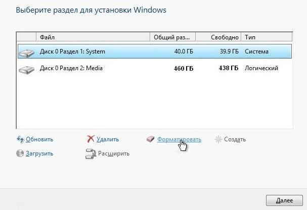 Форматирование системного раздела при установке Windows 10