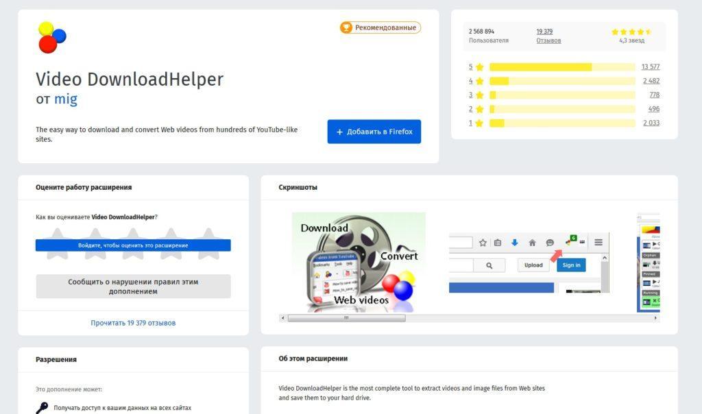 расширение Video DownloadHelper