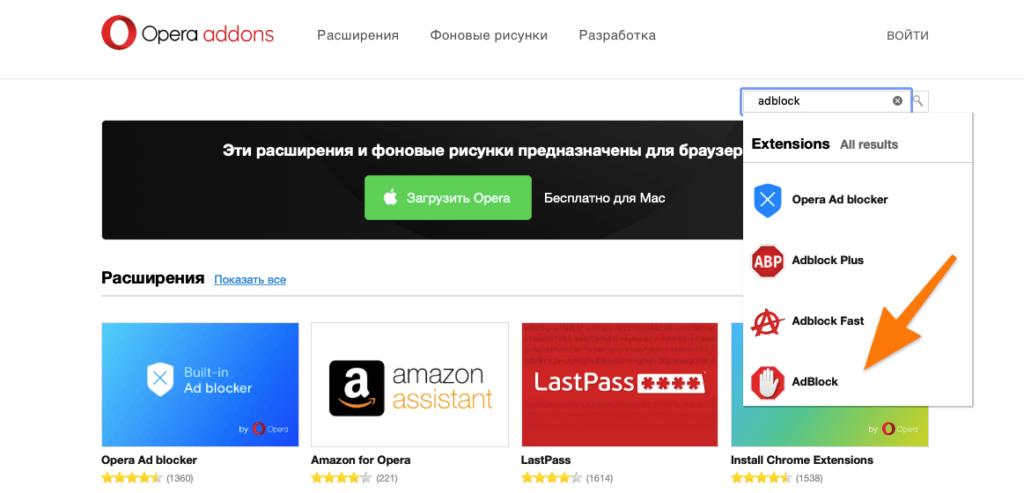 Подсказки из поискового меню на сайте Opera Addons