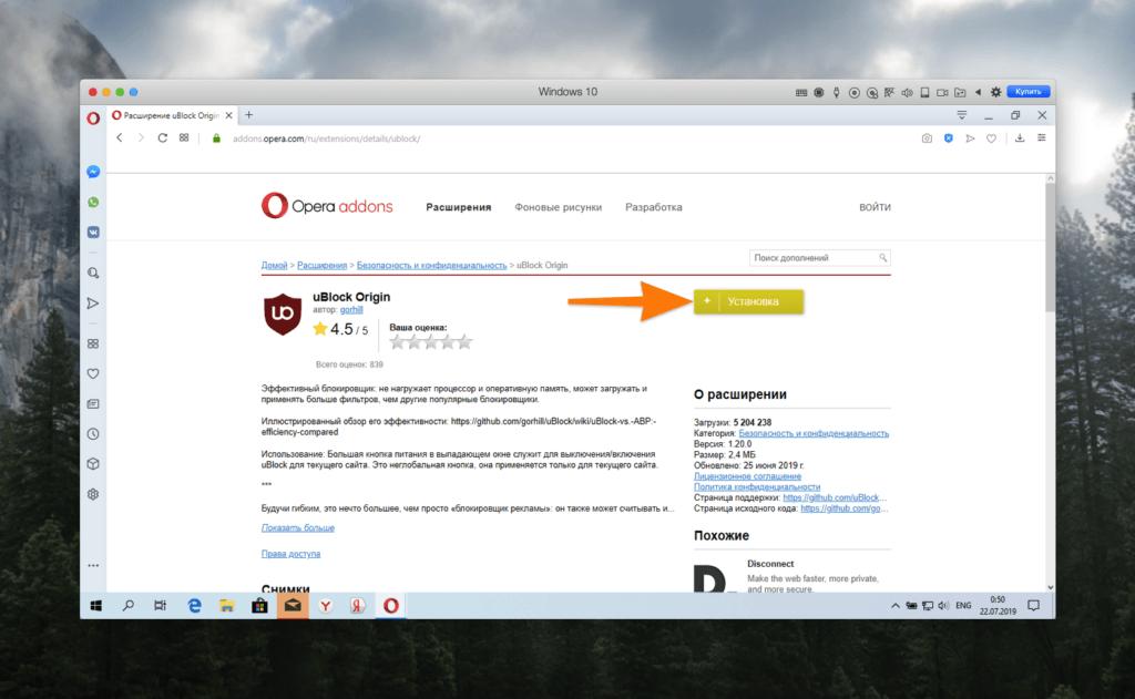 Страница расширения на сайте Opera Addons в процессе установки