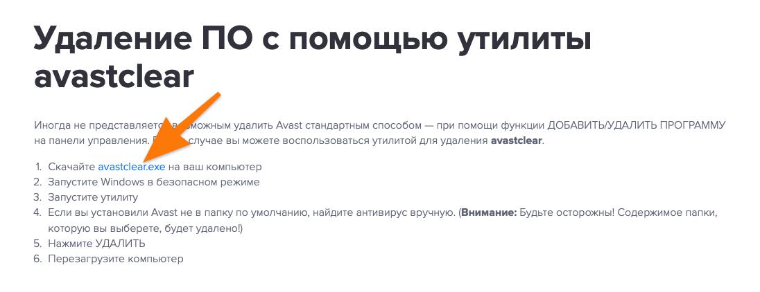 Официальный сайт утилиты Avast Clear