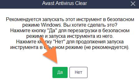 Окно подтверждения удаления Avast