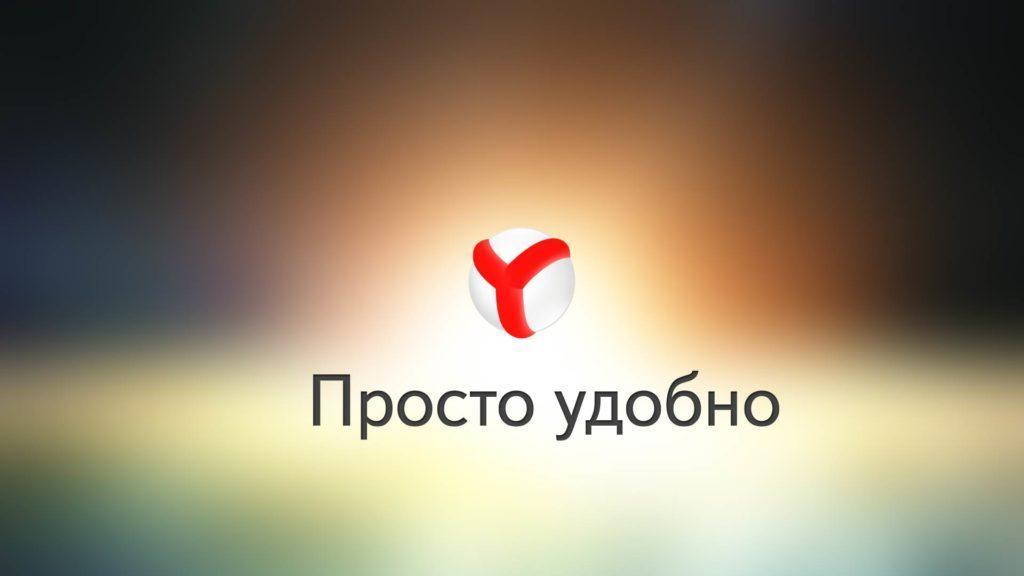 Исправляем ошибку Connectionfailure в Яндекс браузере