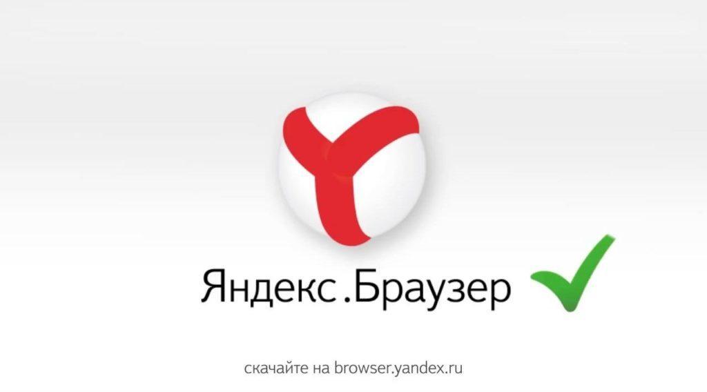 Обновляем плагины в Яндекс Браузере