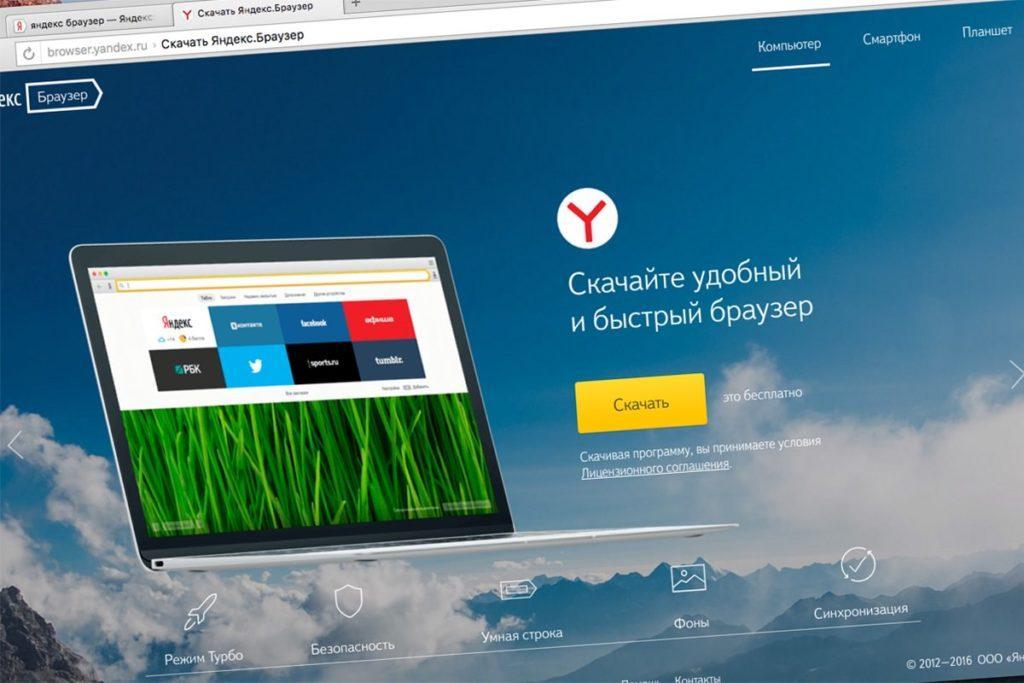 Как отключить уведомления в Яндекс.Браузере