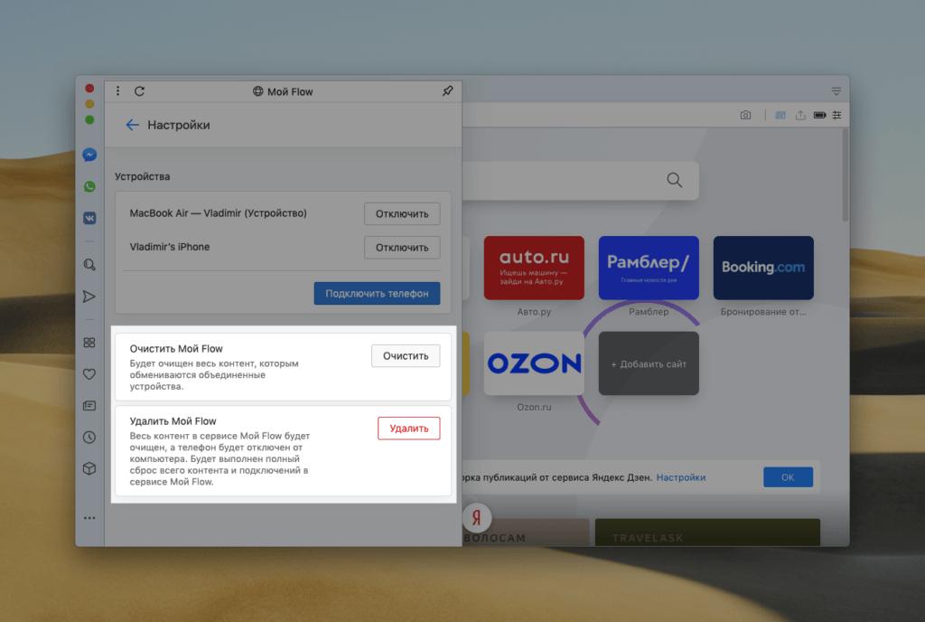 Интерфейс настроек «Мой Flow» в браузере Opera