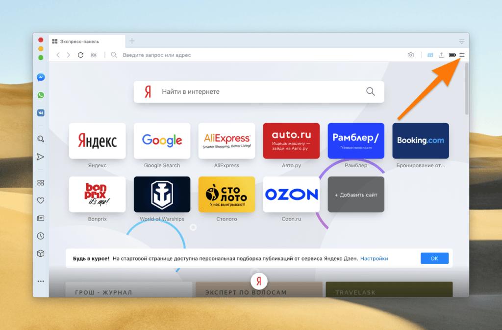 Главная страница браузера Opera